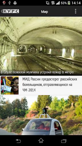 Курс.ру