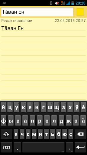 Чувашская клавиатура