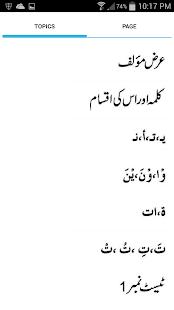 Mualam Ul Quran Urdu 1