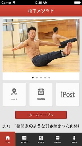 免費下載健康APP|松下BODYメソッド app開箱文|APP開箱王
