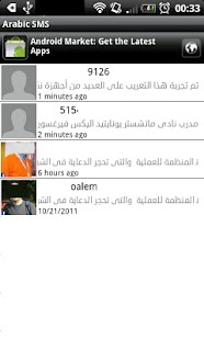Arabic SMS - screenshot thumbnail