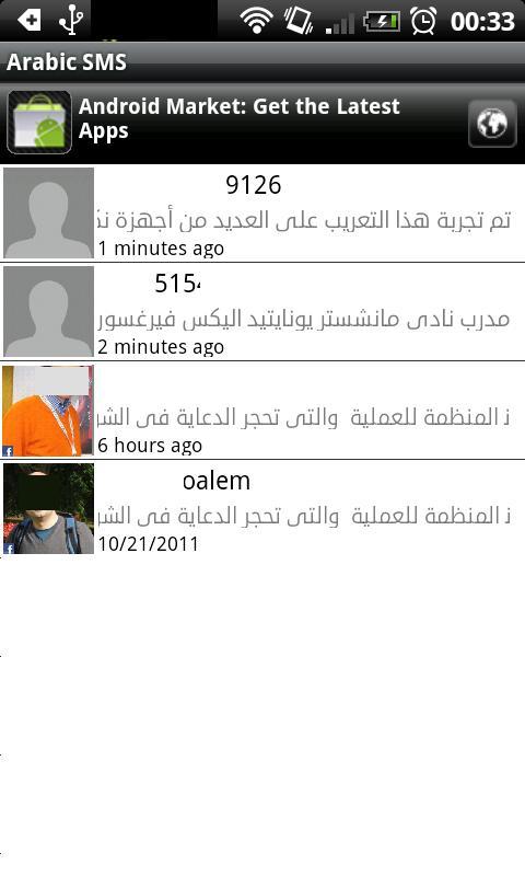 Arabic SMS - screenshot
