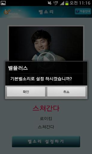 玩音樂App|벨소리 : 스쳐간다 [로이킴]免費|APP試玩
