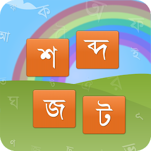 শব্দ জট for PC and MAC