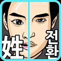 성전환 목소리변조기 icon