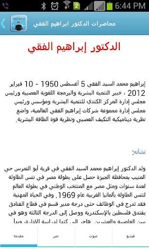 محاضرات الدكتور ابراهيم الفقي