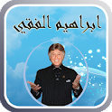 محاضرات الدكتور ابراهيم الفقي icon