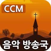CCM 방송국 - 무료음악감상