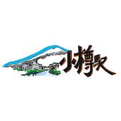 小樽駅日式放題