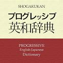 【販売完了】プログレッシブ英和辞典 第4版(小学館) icon