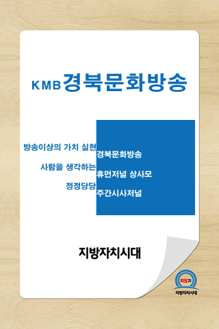 KMB 경북문화방송