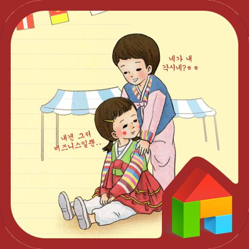 소년소녀탐구생활(가을운동회)도돌런처테마 個人化 App LOGO-APP試玩