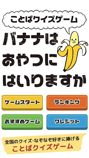 u30d0u30cau30cau306fu304au3084u3064u306bu306fu3044u308au307eu3059u304bu301cu3053u3068u3070u30afu30a4u30bau30b2u30fcu30e0u301c 1.0 Windows u7528 1