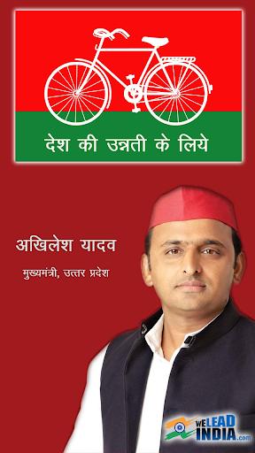 玩新聞App|Sh. Akhilesh Yadav (SP)免費|APP試玩