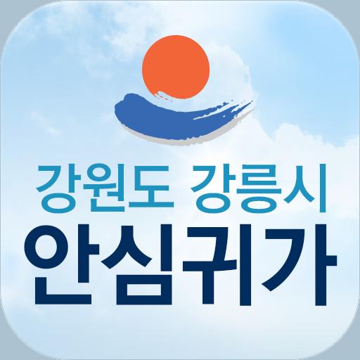 강릉시 안심귀가 LOGO-APP點子