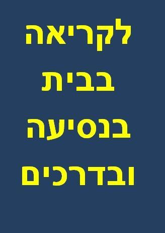Mesilat Yesharim מסילת ישרים