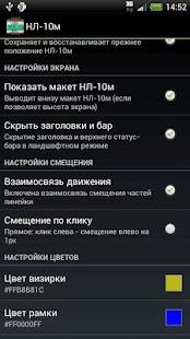 НЛ-10м- screenshot thumbnail