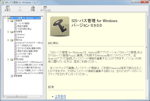 SIS Password Manager Windows