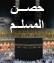 Hisn Al Muslim - Arabic