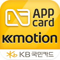 KB국민 앱카드(간편결제) Kmotion icon