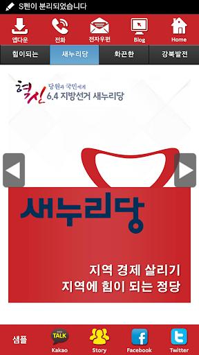 이성희 새누리당 서울 후보 공천확정자 샘플 모팜