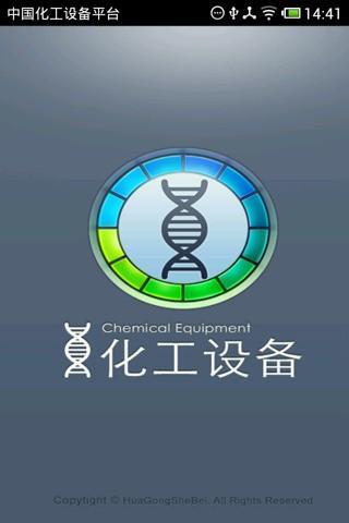 中国化工设备平台