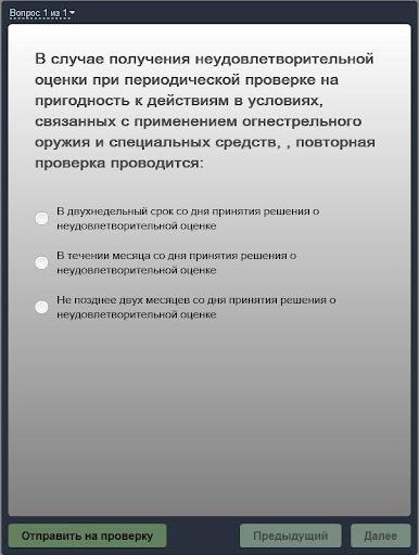 【免費教育App】Тест для частного охранника-APP點子