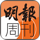 明報周刊 Ming Pao Weekly