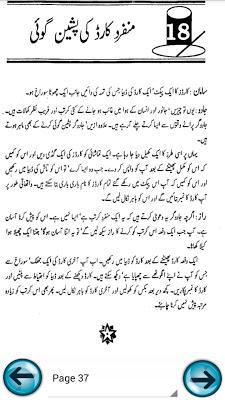 Magic Tricks for Children Urdu on Google Play Reviews | Stats
