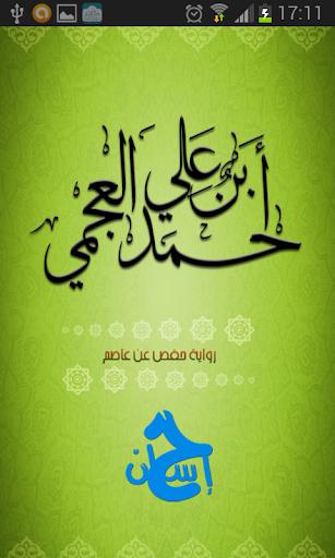 قرآن كريم - أحمد بن علي العجمي