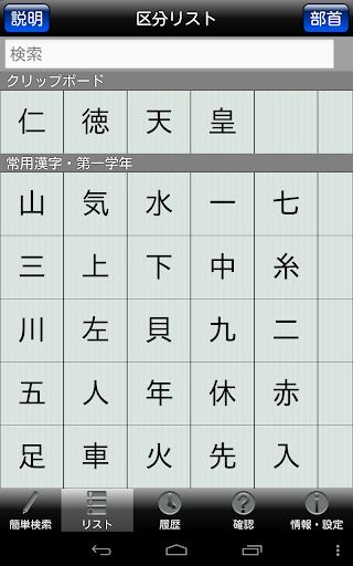 玩書籍App|常用漢字筆順辞典免費|APP試玩