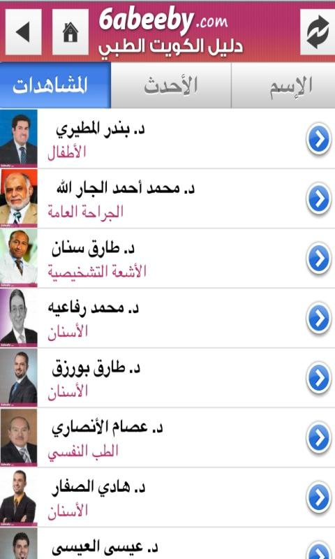 6abeeby - screenshot