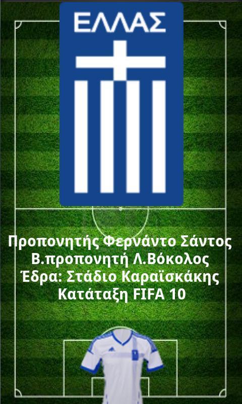 Ύμνοι Ομάδων Super League 2012 - screenshot