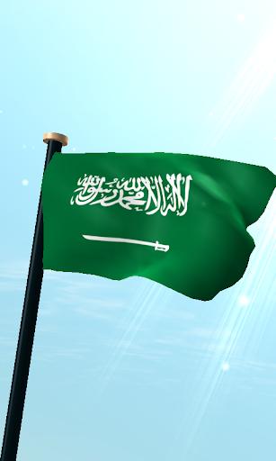 サウジアラビアフラグ3Dライブ壁紙