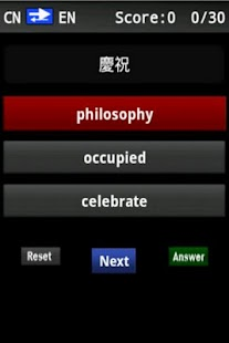 VocabularyTrainer (tCN/EN) Int- screenshot thumbnail