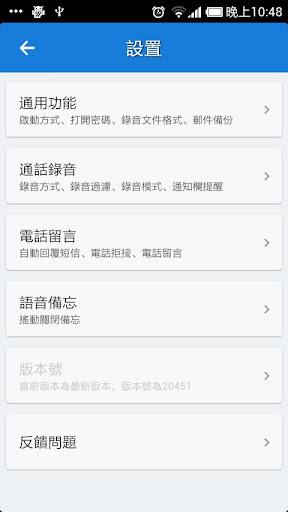 【免費通訊App】語音360通話錄音-APP點子