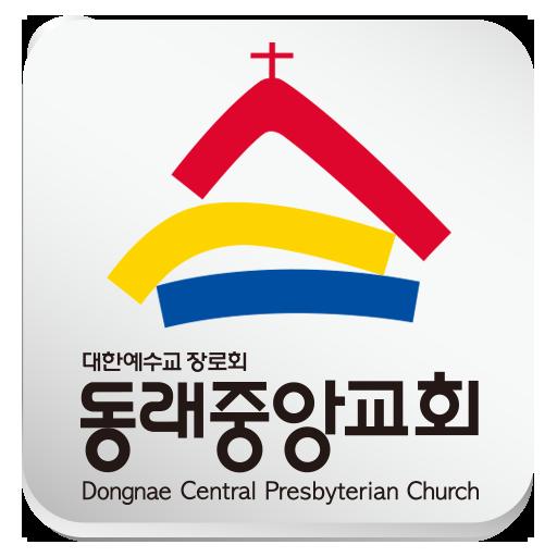 동래중앙교회