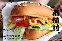 蕃茄村漢堡仁和店