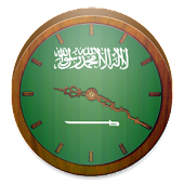 Saudi Wooden Clock