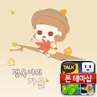 멍옥이 가을 카카오톡 테마 icon
