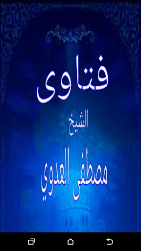 فتاوى الشيخ العدوي