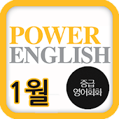 EBS FM Power English(2014.1월호)