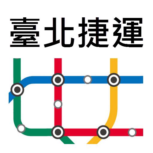 台北捷运路线图 交通運輸 App LOGO-APP開箱王