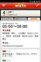 Screenshot of wiz tv ~テレビの盛り上がりが分かるアプリ