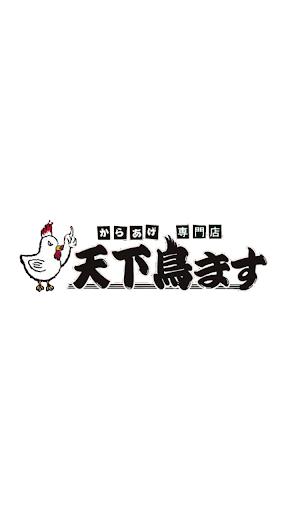 からあげ専門店 天下鳥ます 高田馬場3丁目店公式アプリ
