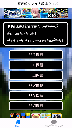 FF歴代敵キャラ大辞典クイズ