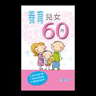 養育兒女60問 icon
