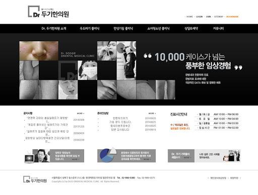 두기한의원 서울두드러기 알레르기 비염 만성기침