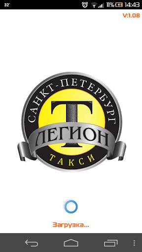 Такси «Легион» — Заказ такси