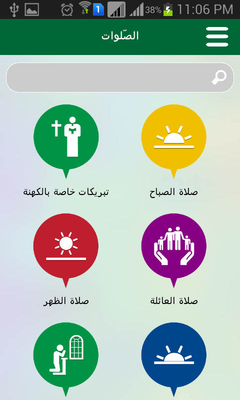 Antelias Diocese- screenshot